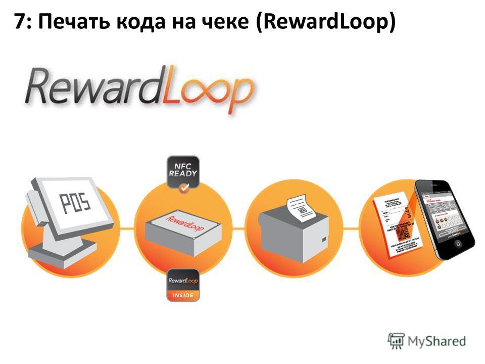 7: Печать кода на чеке (RewardLoop)