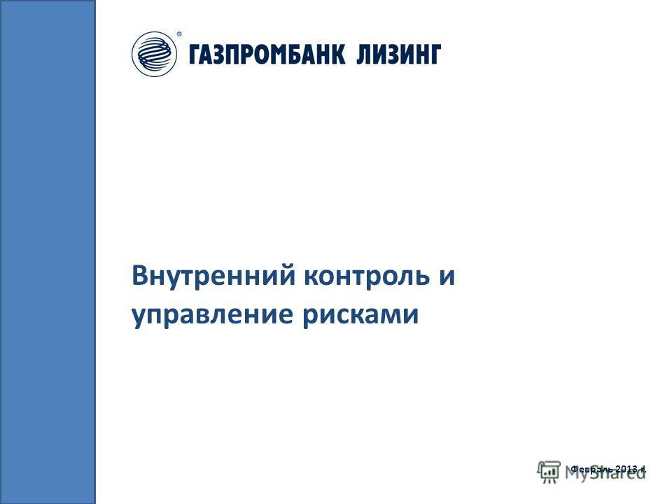 Внутренний контроль и управление рисками Февраль 2013 г.