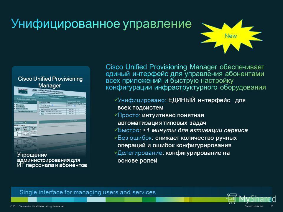 © 2011 Cisco and/or its affiliates. All rights reserved. Cisco Confidential 13 Cisco Unified Provisioning Manager Унифицировано: ЕДИНЫЙ интерфейс для всех подсистем Просто: интуитивно понятная автоматизация типовых задач Быстро: