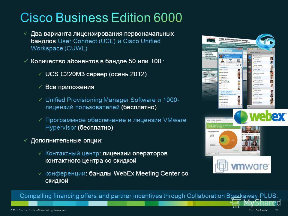 © 2011 Cisco and/or its affiliates. All rights reserved. Cisco Confidential 21 Два варианта лицензирования первоначальных бандлов User Connect (UCL) и Cisco Unified Workspace (CUWL) Количество абонентов в бандле 50 или 100 : UCS C220M3 сервер (осень