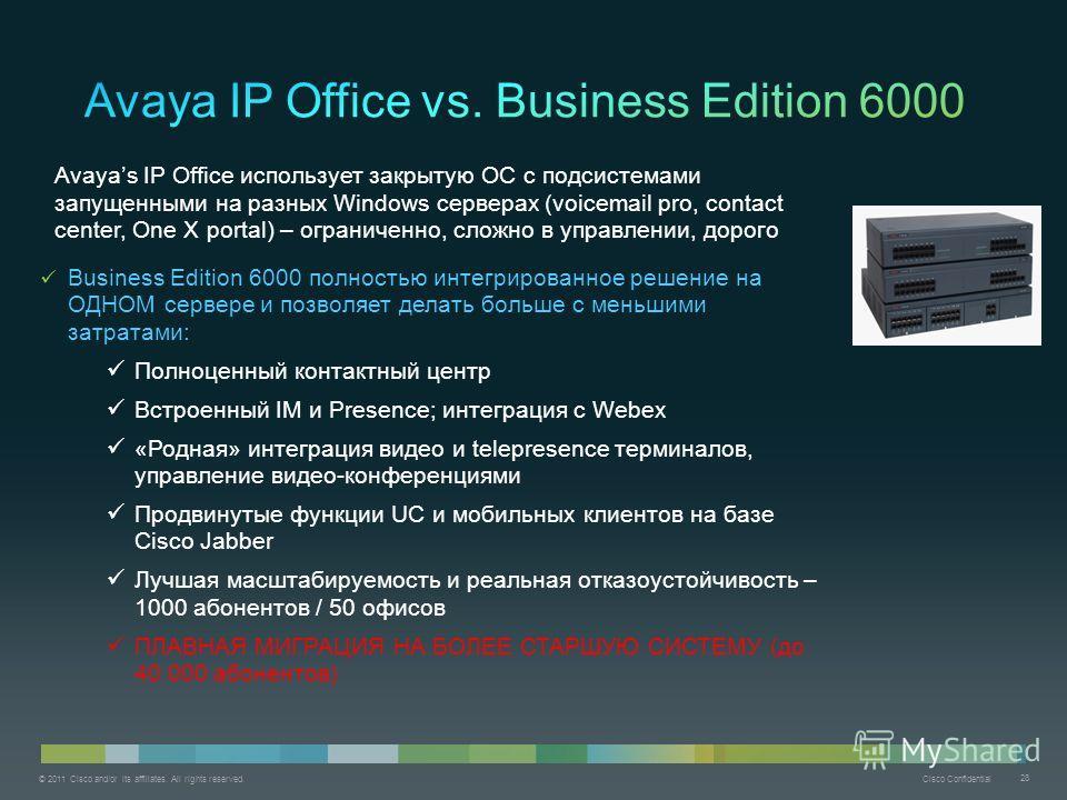 © 2011 Cisco and/or its affiliates. All rights reserved. Cisco Confidential 28 Avayas IP Office использует закрытую ОС с подсистемами запущенными на разных Windows серверах (voicemail pro, contact center, One X portal) – ограниченно, сложно в управле