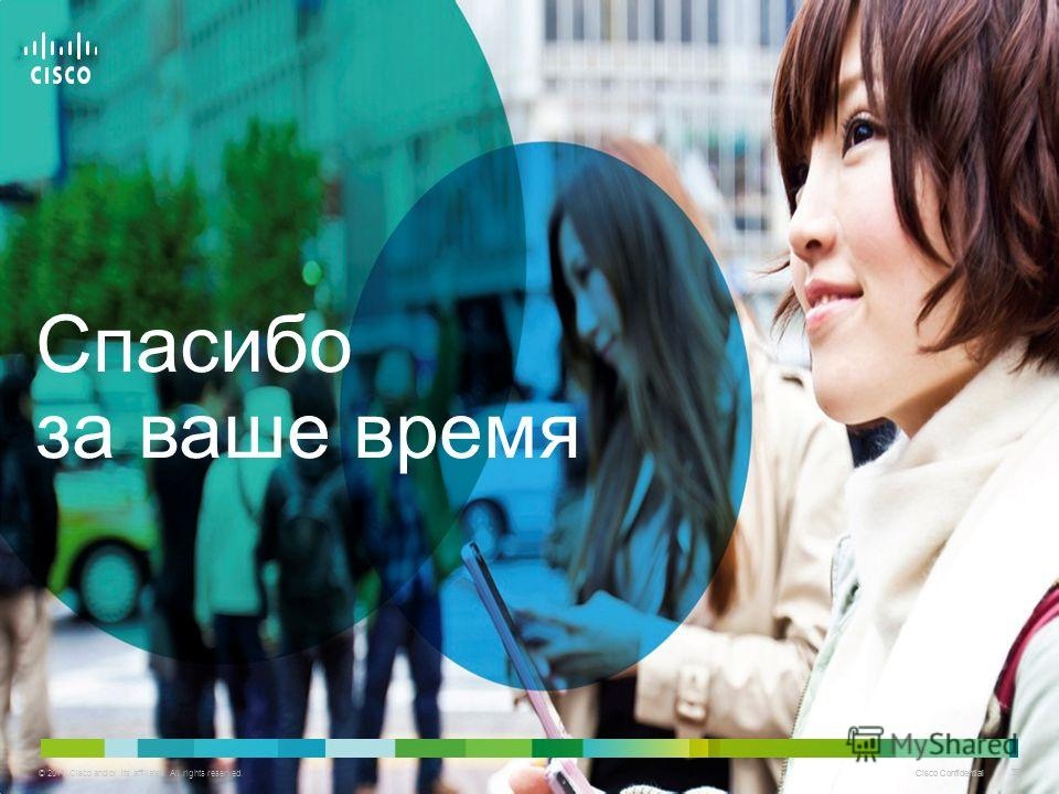 © 2011 Cisco and/or its affiliates. All rights reserved. Cisco Confidential 39 Cisco Confidential 39 Спасибо за ваше время