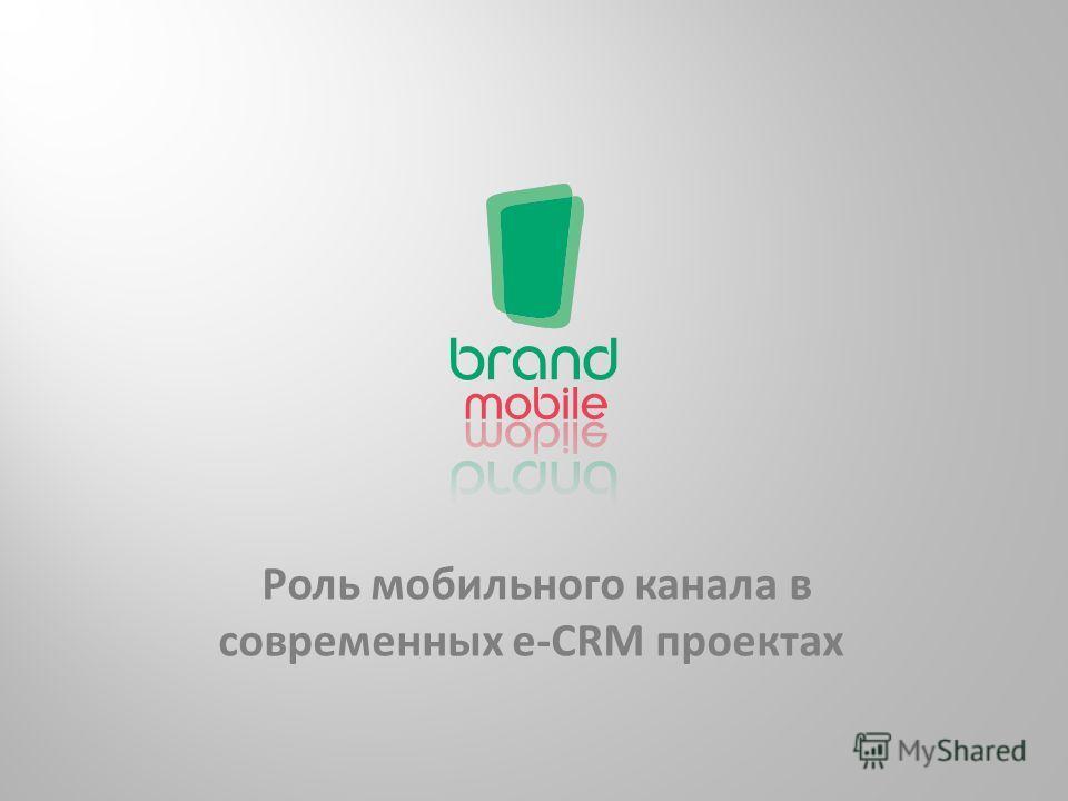 Роль мобильного канала в современных e-CRM проектах