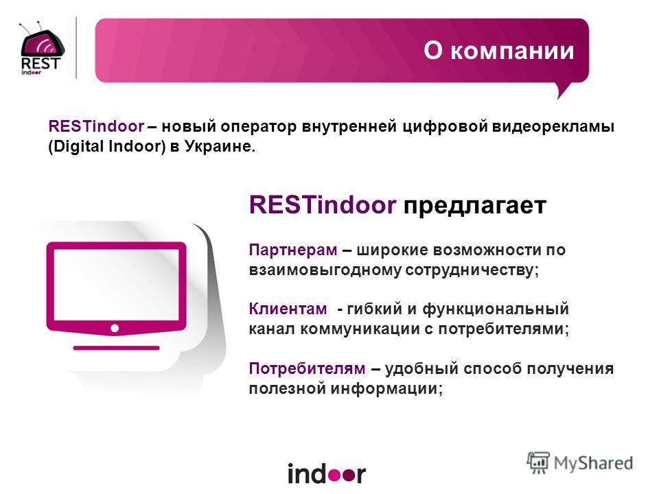 О компании RESTindoor предлагает Партнерам – широкие возможности по взаимовыгодному сотрудничеству; Клиентам - гибкий и функциональный канал коммуникации с потребителями; Потребителям – удобный способ получения полезной информации; RESTindoor – новый
