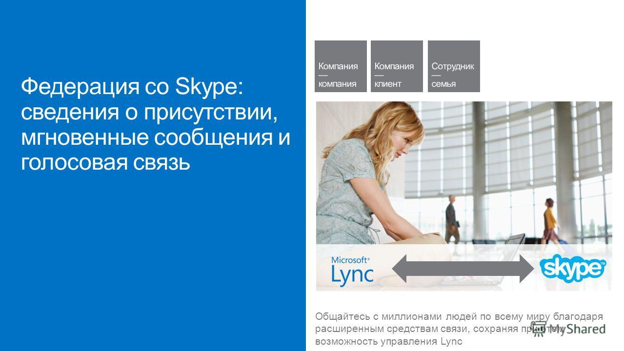 Общайтесь с миллионами людей по всему миру благодаря расширенным средствам связи, сохраняя при этом возможность управления Lync
