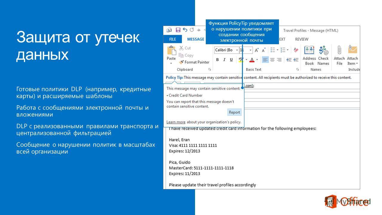 Функция PolicyTip уведомляет о нарушении политики при создании сообщения электронной почты