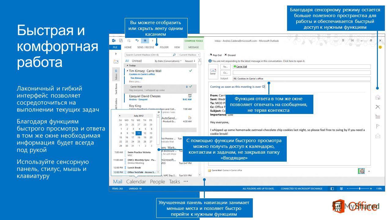Функция ответа в том же окне позволяет отвечать на сообщения, не теряя контекста С помощью функции быстрого просмотра можно получть доступ к календарю, контактам и задачам, не закрывая папку «Входящие» Вы можете отобразить или скрыть ленту одним каса