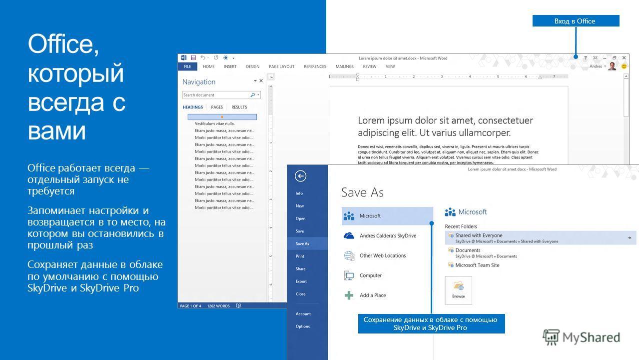 Список недавно использованных документов всегда перемещается вместе с вами Возврат в приложение, в котором вы работали до этого Сохранение данных в облаке с помощью SkyDrive и SkyDrive Pro Office работает всегда отдельный запуск не требуется Запомина