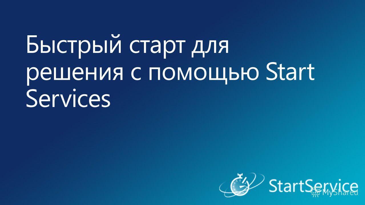 Быстрый старт для решения с помощью Start Services