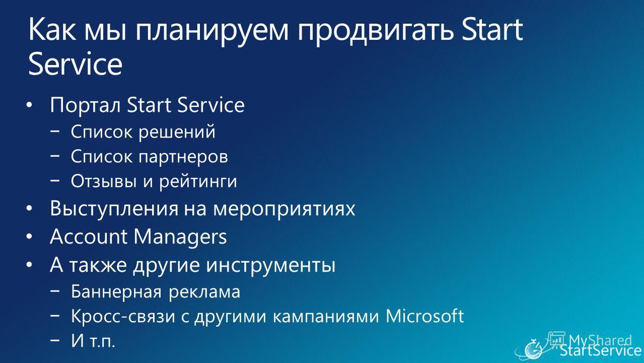 Как мы планируем продвигать Start Service Портал Start Service Список решений Список партнеров Отзывы и рейтинги Выступления на мероприятиях Account Managers А также другие инструменты Баннерная реклама Кросс-связи с другими кампаниями Microsoft И т.