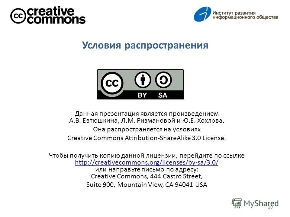 20 Условия распространения Данная презентация является произведением А.В. Евтюшкина, Л.М. Ризмановой и Ю.Е. Хохлова. Она распространяется на условиях Creative Commons Attribution-ShareAlike 3.0 License. Чтобы получить копию данной лицензии, перейдите