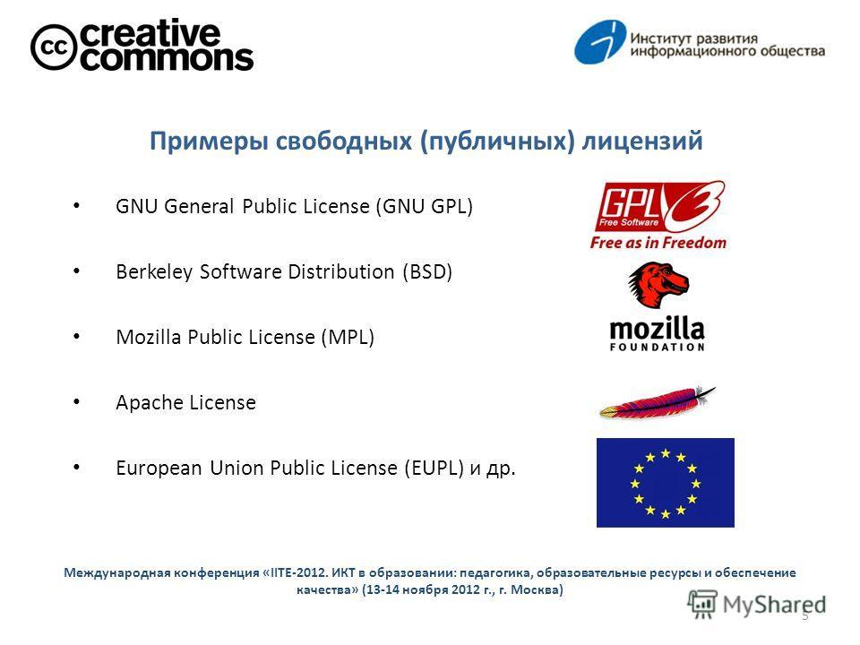 Примеры свободных (публичных) лицензий GNU General Public License (GNU GPL) Berkeley Software Distribution (BSD) Mozilla Public License (MPL) Apache License European Union Public License (EUPL) и др. 5 Международная конференция «IITE-2012. ИКТ в обра