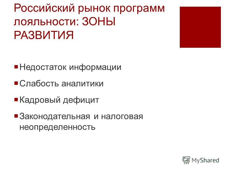 Недостаток информации Слабость аналитики Кадровый дефицит Законодательная и налоговая неопределенность Российский рынок программ лояльности: ЗОНЫ РАЗВИТИЯ