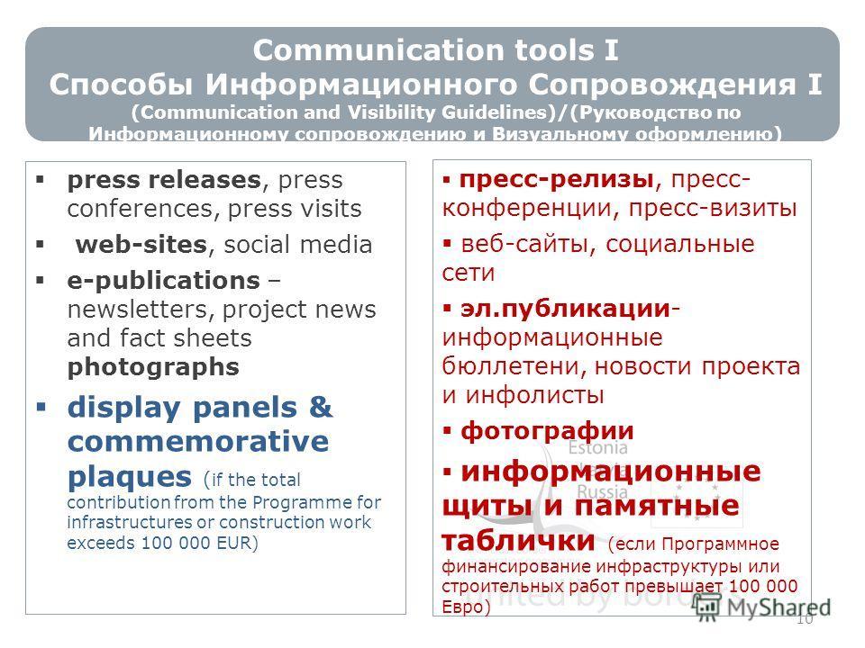 Communication tools I Способы Информационного Сопровождения I (Communication and Visibility Guidelines)/(Руководство по Информационному сопровождению и Визуальному оформлению) 10 press releases, press conferences, press visits web-sites, social media