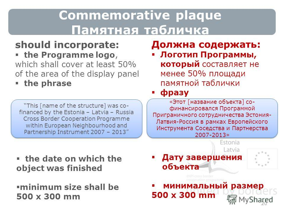 Commemorative plaque Памятная табличка 20 This [name of the structure] was co- financed by the Estonia – Latvia – Russia Cross Border Cooperation Programme within European Neighbourhood and Partnership Instrument 2007 – 2013 should incorporate: the P
