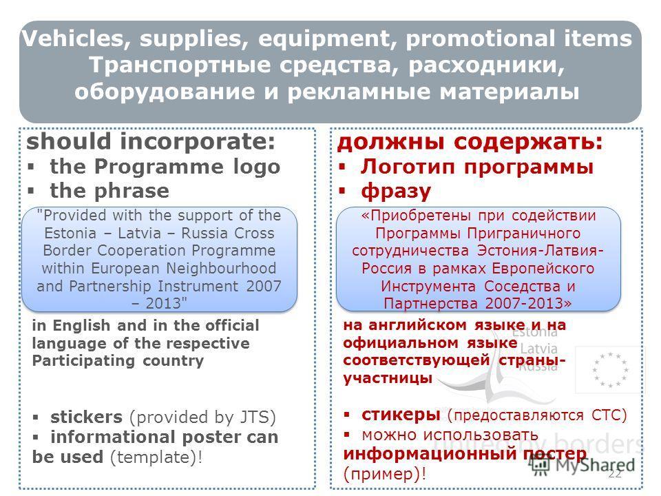 Vehicles, supplies, equipment, promotional items Транспортные средства, расходники, оборудование и рекламные материалы 22