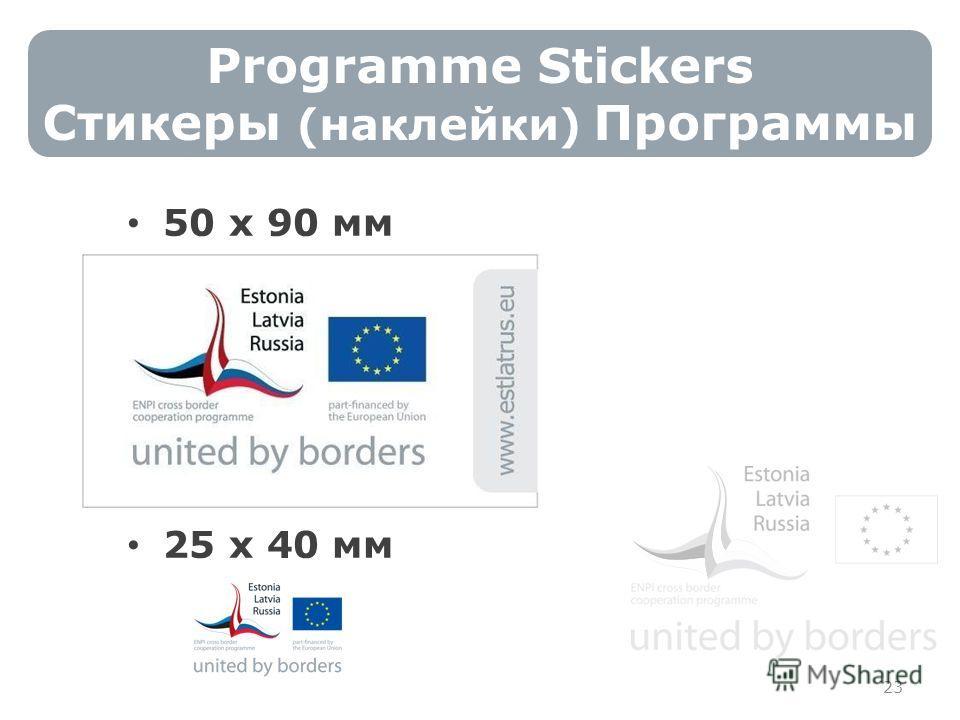 Programme Stickers Стикеры (наклейки) Программы 23 50 x 90 мм 25 x 40 мм