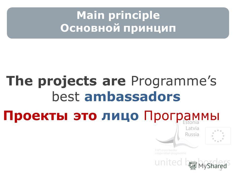 Main principle Основной принцип 3 The projects are Programmes best ambassadors Проекты это лицо Программы