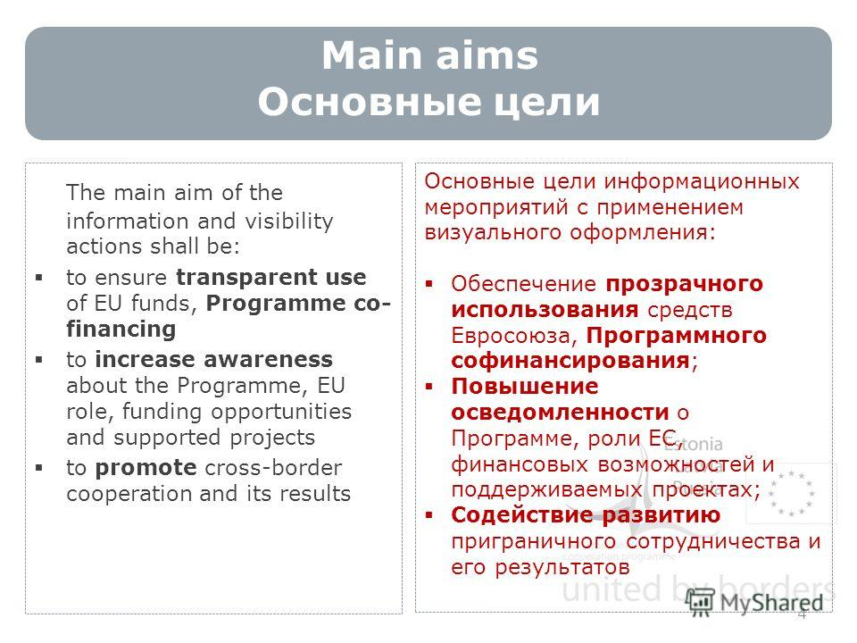 Main aims Основные цели 4 The main aim of the information and visibility actions shall be: to ensure transparent use of EU funds, Programme co- financing to increase awareness about the Programme, EU role, funding opportunities and supported projects