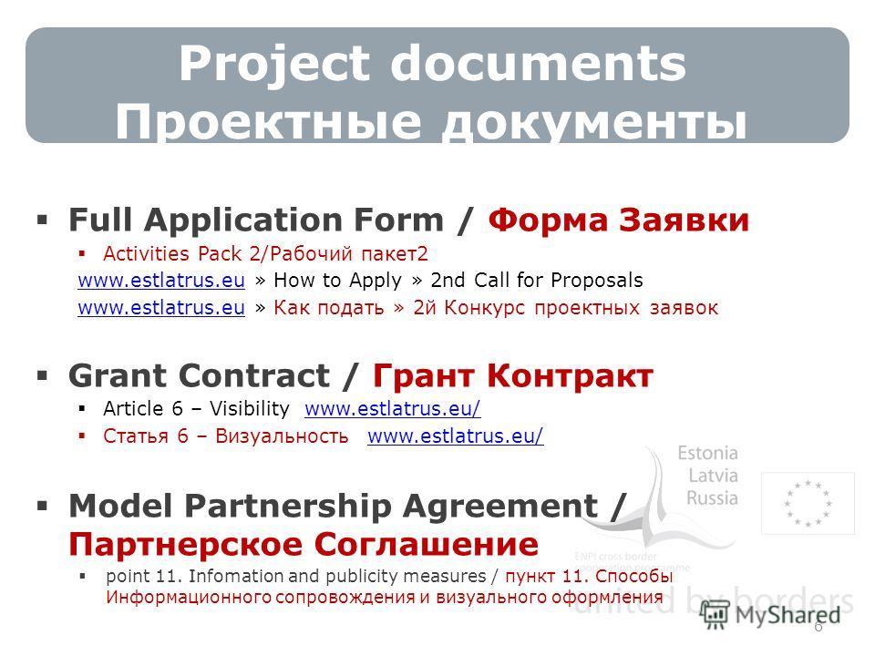 Project documents Проектные документы 6 Full Application Form / Форма Заявки Activities Pack 2/Рабочий пакет2 www.estlatrus.euwww.estlatrus.eu » How to Apply » 2nd Call for Proposals www.estlatrus.euwww.estlatrus.eu » Как подать » 2й Конкурс проектны