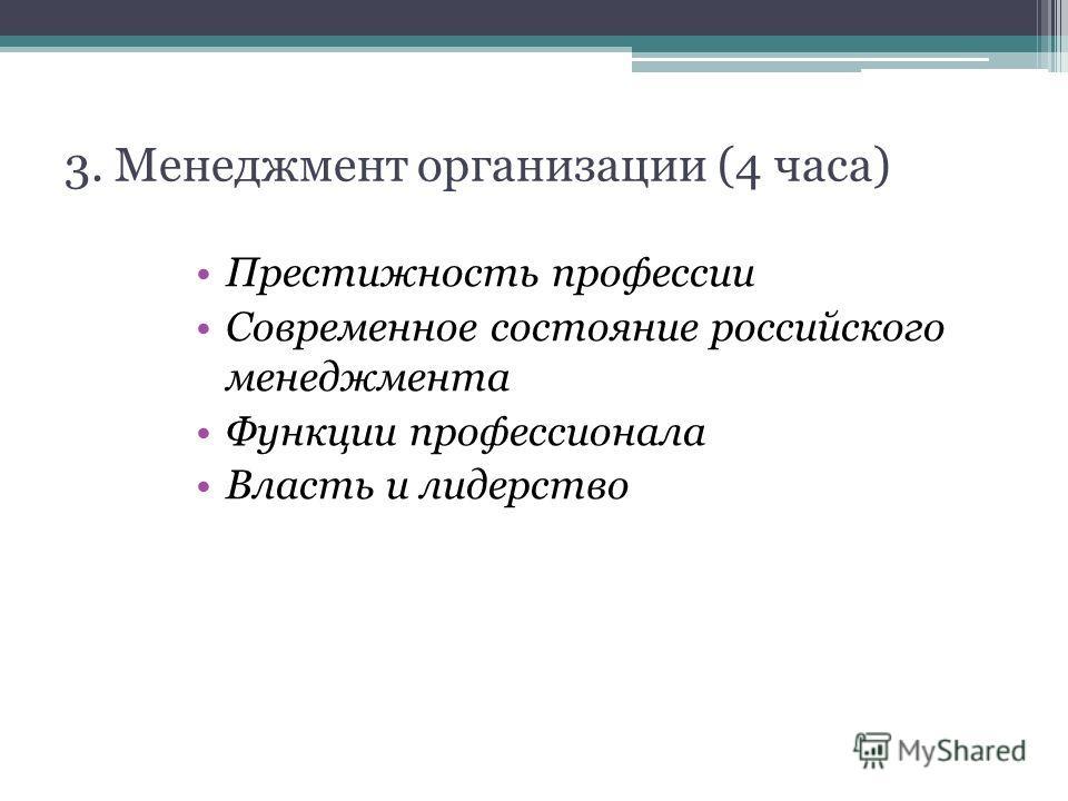 3. Менеджмент организации (4 часа) Престижность профессии Современное состояние российского менеджмента Функции профессионала Власть и лидерство