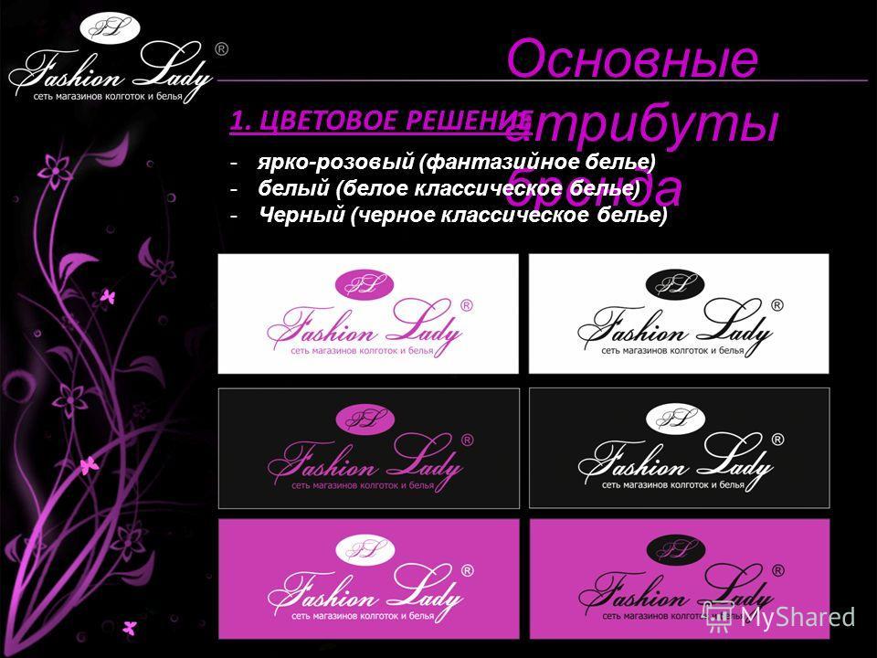 Основные атрибуты бренда 1. ЦВЕТОВОЕ РЕШЕНИЕ -ярко-розовый (фантазийное белье) -белый (белое классическое белье) -Черный (черное классическое белье)