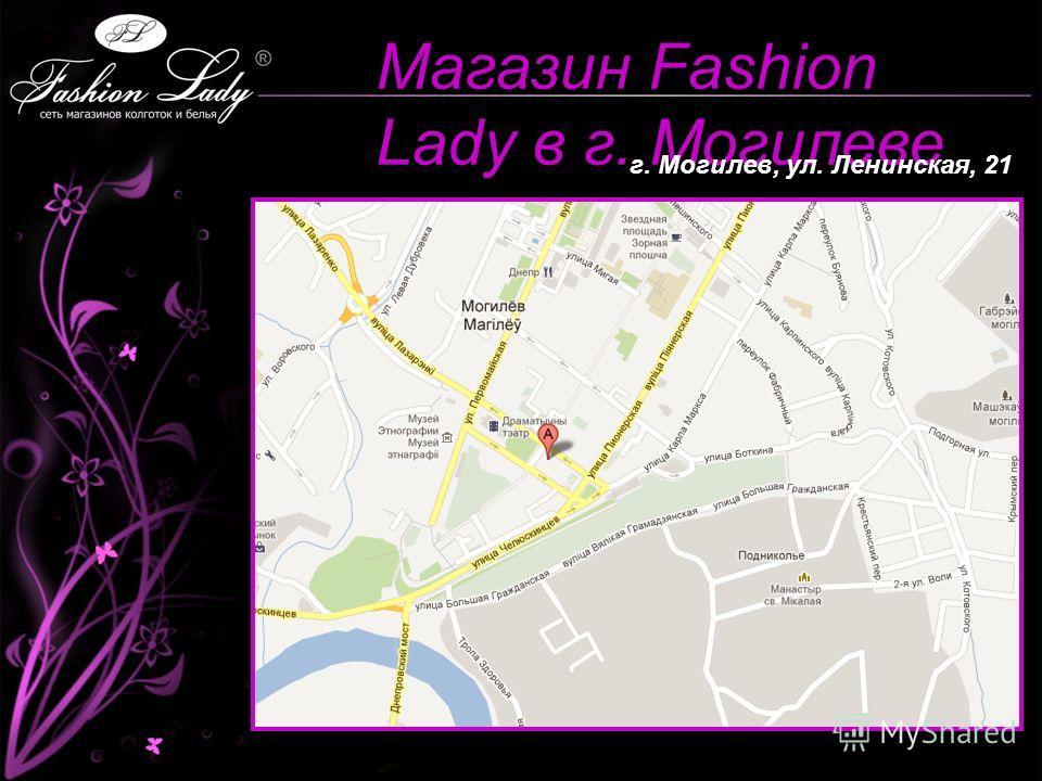 Магазин Fashion Lady в г. Могилеве г. Могилев, ул. Ленинская, 21