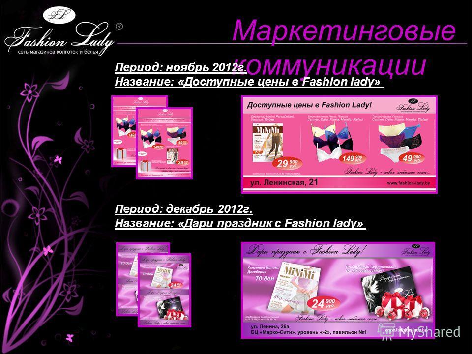 Маркетинговые коммуникации Период: ноябрь 2012г. Название: «Доступные цены в Fashion lady» Период: декабрь 2012г. Название: «Дари праздник с Fashion lady»