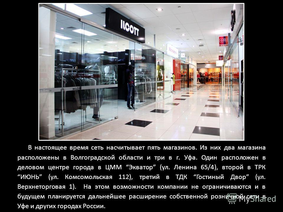 В настоящее время сеть насчитывает пять магазинов. Из них два магазина расположены в Волгоградской области и три в г. Уфа. Один расположен в деловом центре города в ЦММ Экватор (ул. Ленина 65/4), второй в ТРКИЮНЬ (ул. Комсомольская 112), третий в ТДК