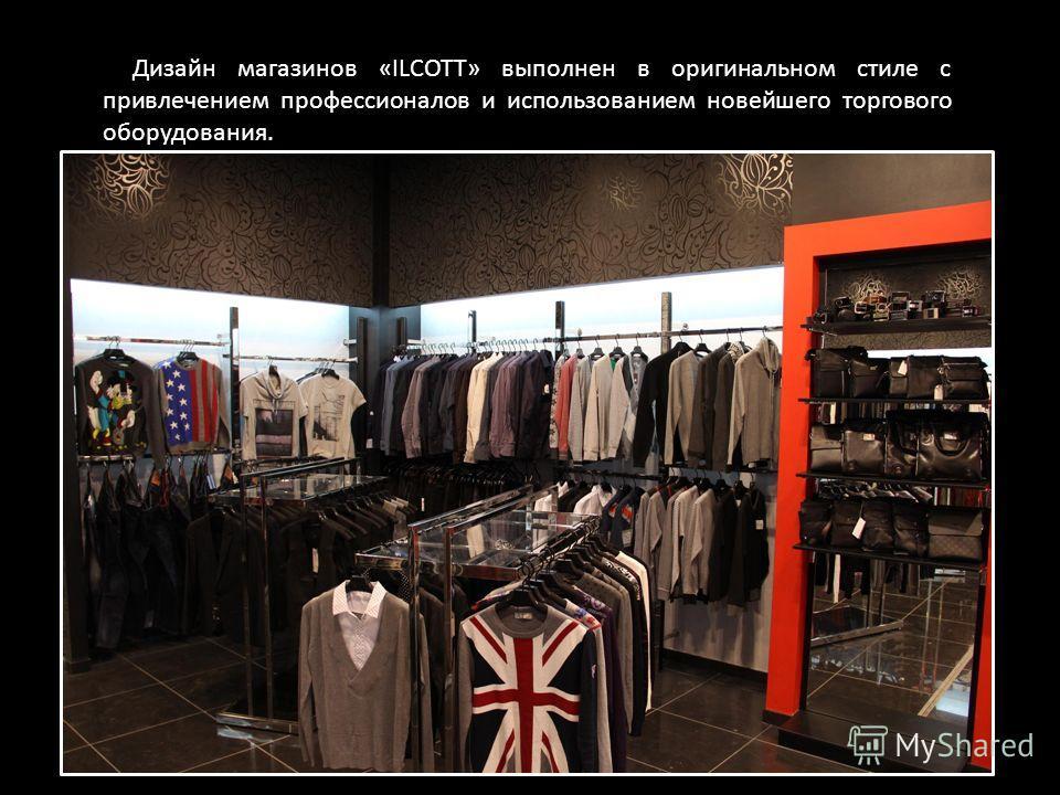 Дизайн магазинов «ILCOTT» выполнен в оригинальном стиле с привлечением профессионалов и использованием новейшего торгового оборудования.