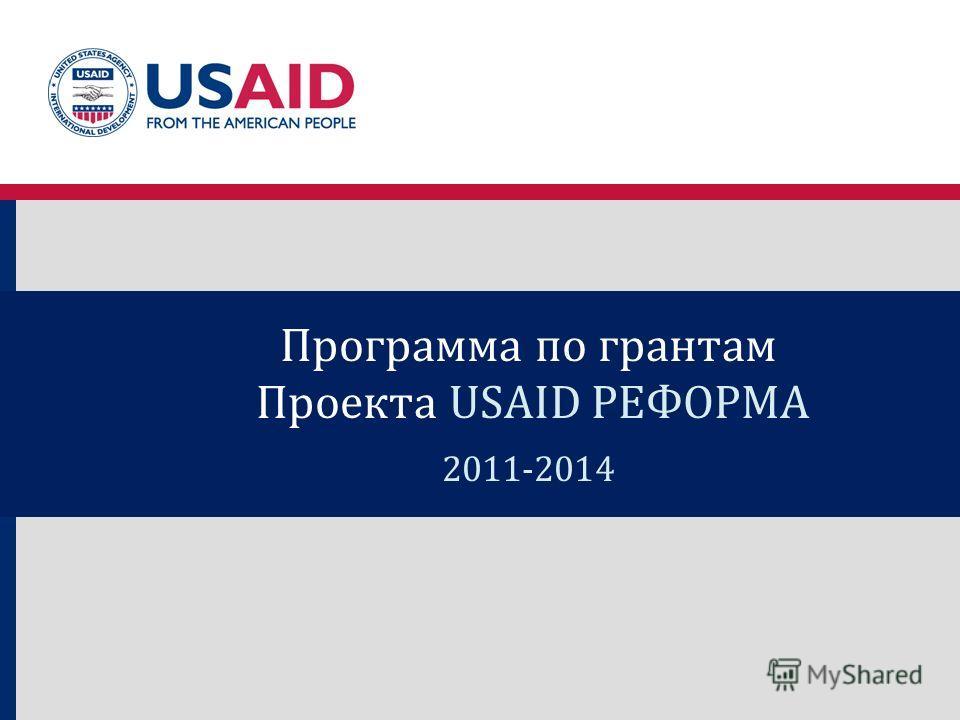 Программа по грантам Проекта USAID РЕФОРМА 2011-2014