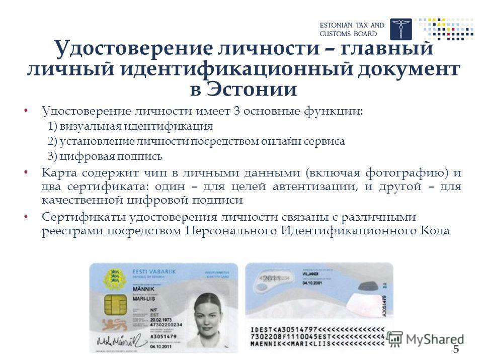 5 Удостоверение личности – главный личный идентификационный документ в Эстонии Удостоверение личности имеет 3 основные функции: 1) визуальная идентификация 2) установление личности посредством онлайн сервиса 3) цифровая подпись Карта содержит чип в л