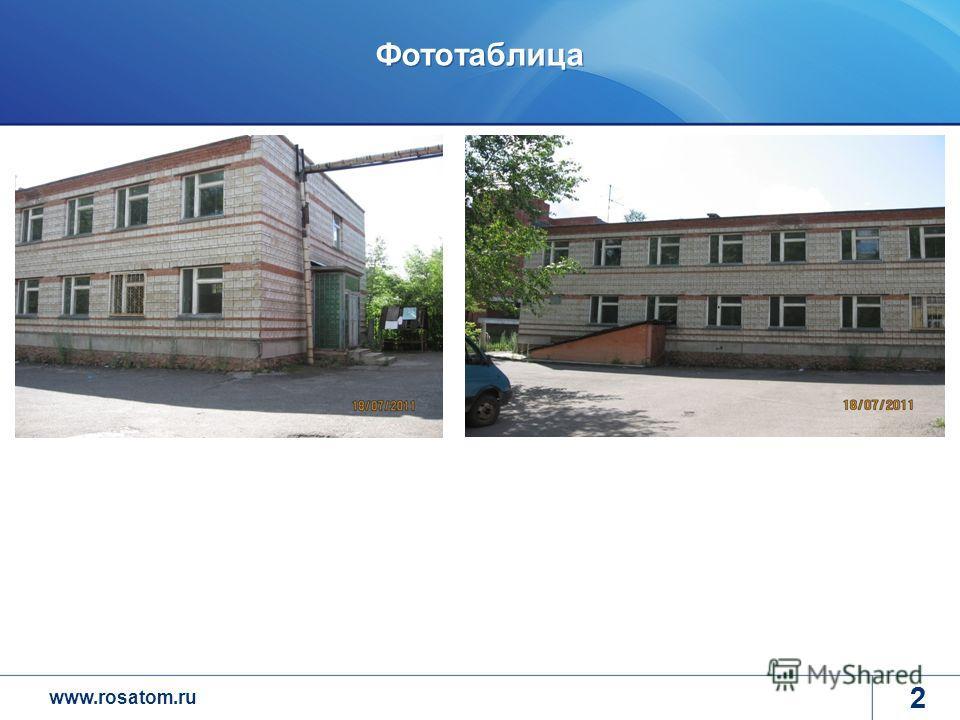 www.rosatom.ru 2 Фототаблица 2