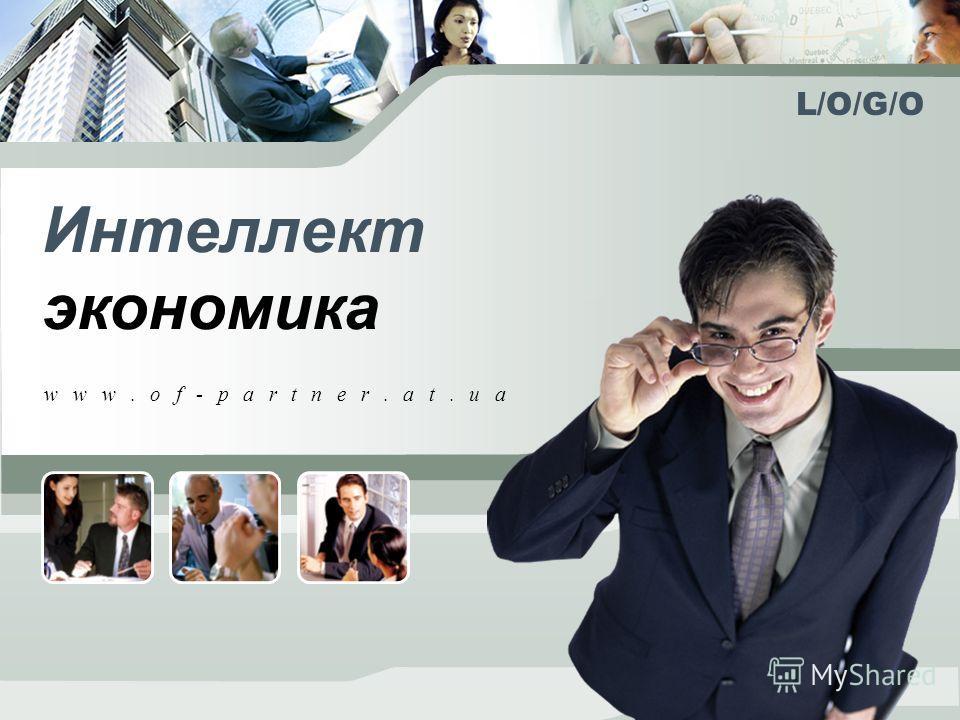 L/O/G/O Интеллект экономика www.of-partner.at.ua