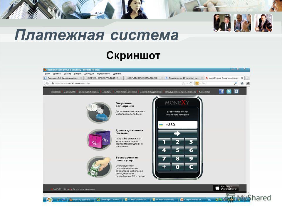 Платежная система Year Скриншот