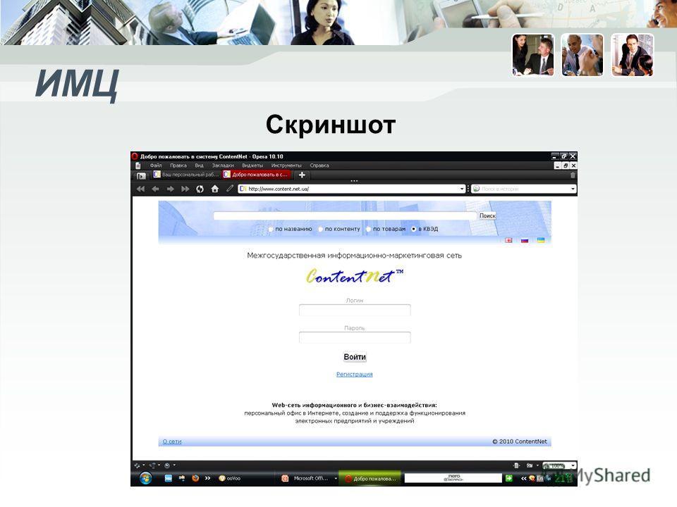 ИМЦ Year Скриншот