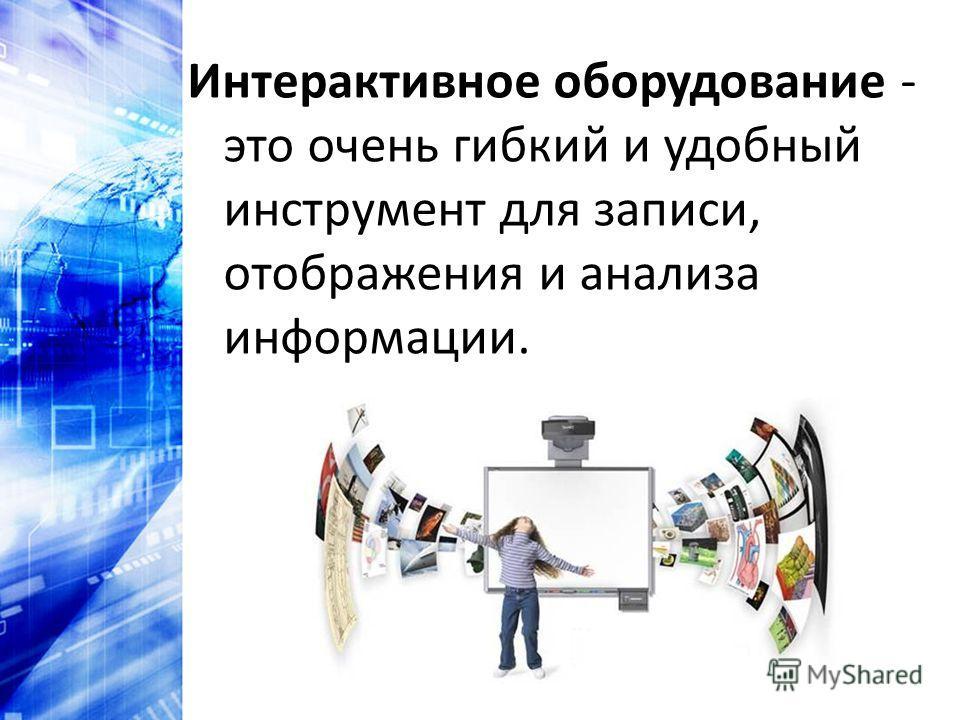 Интерактивное оборудование - это очень гибкий и удобный инструмент для записи, отображения и анализа информации.