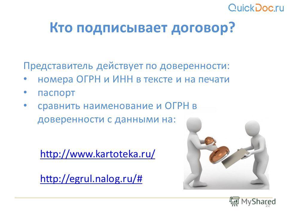 Кто подписывает договор? 10 Представитель действует по доверенности: номера ОГРН и ИНН в тексте и на печати паспорт сравнить наименование и ОГРН в доверенности с данными на: http://egrul.nalog.ru/# http://www.kartoteka.ru/