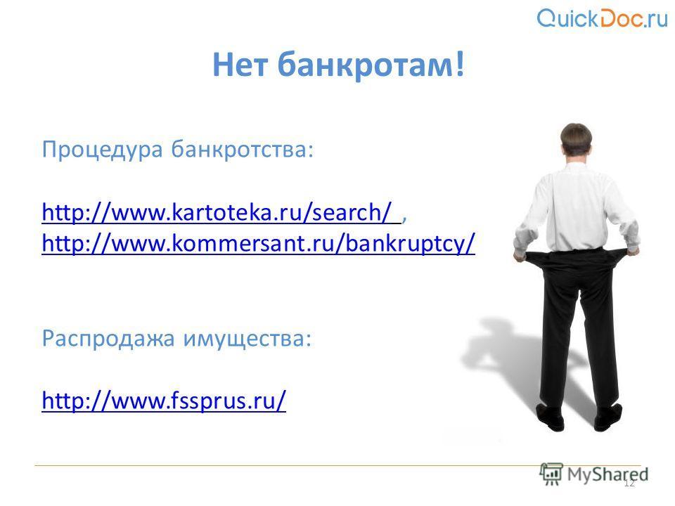 Нет банкротам! 12 Процедура банкротства: http://www.kartoteka.ru/search/http://www.kartoteka.ru/search/, http://www.kommersant.ru/bankruptcy/ Распродажа имущества: http://www.fssprus.ru/
