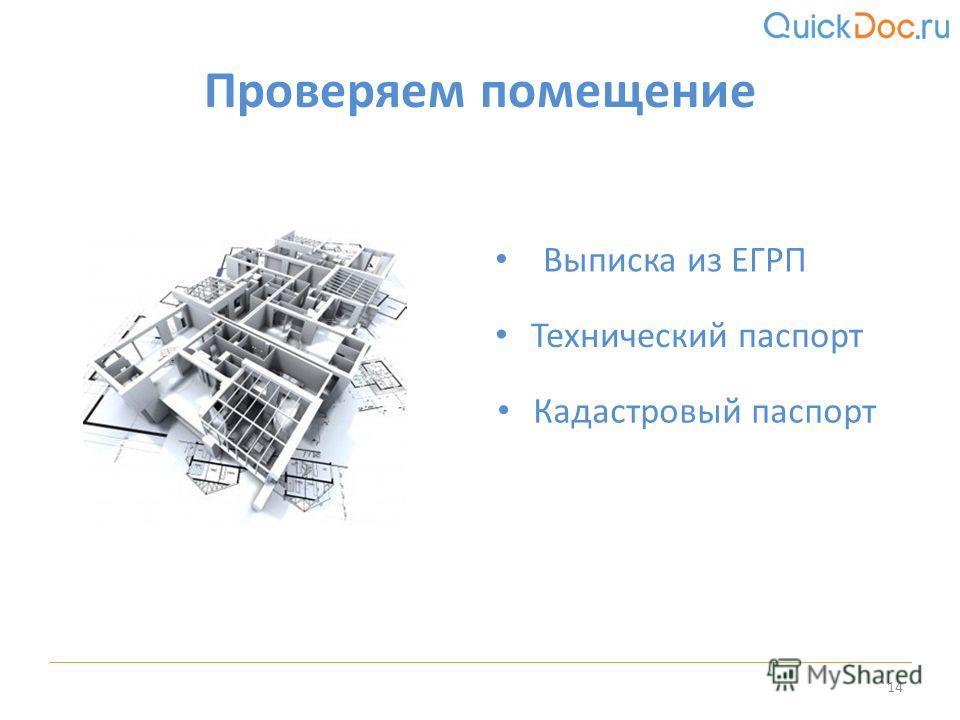 Проверяем помещение Кадастровый паспорт Технический паспорт 14 Выписка из ЕГРП