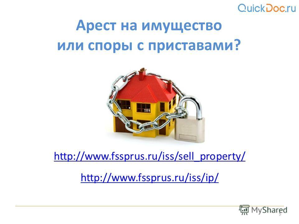 Арест на имущество или споры с приставами? http://www.fssprus.ru/iss/sell_property/ http://www.fssprus.ru/iss/ip/ 5
