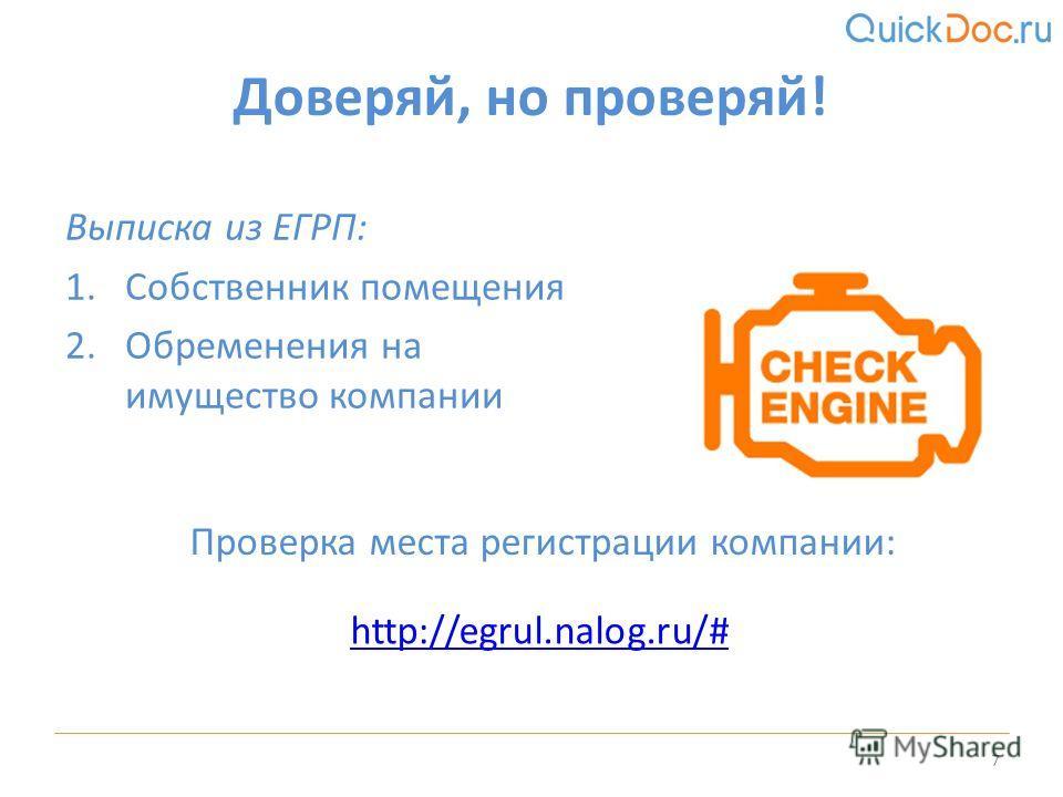 Доверяй, но проверяй! Выписка из ЕГРП: 1.Собственник помещения 2.Обременения на имущество компании 7 http://egrul.nalog.ru/# Проверка места регистрации компании: