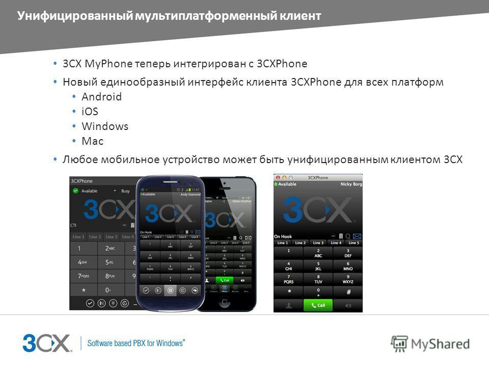 Унифицированный мультиплатформенный клиент 3CX MyPhone теперь интегрирован с 3CXPhone Новый единообразный интерфейс клиента 3CXPhone для всех платформ Android iOS Windows Mac Любое мобильное устройство может быть унифицированным клиентом 3CX