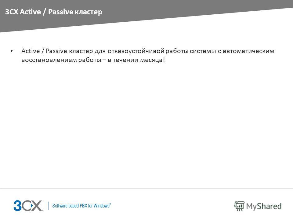 3CX Active / Passive кластер Active / Passive кластер для отказоустойчивой работы системы с автоматическим восстановлением работы – в течении месяца!