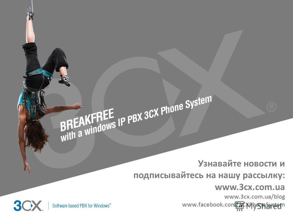 Copyright © 2002 ACNielsen a VNU company Узнавайте новости и подписывайтесь на нашу рассылку: www.3cx.com.ua www.3cx.com.ua/blog www.facebook.com/3CXPhoneSystem