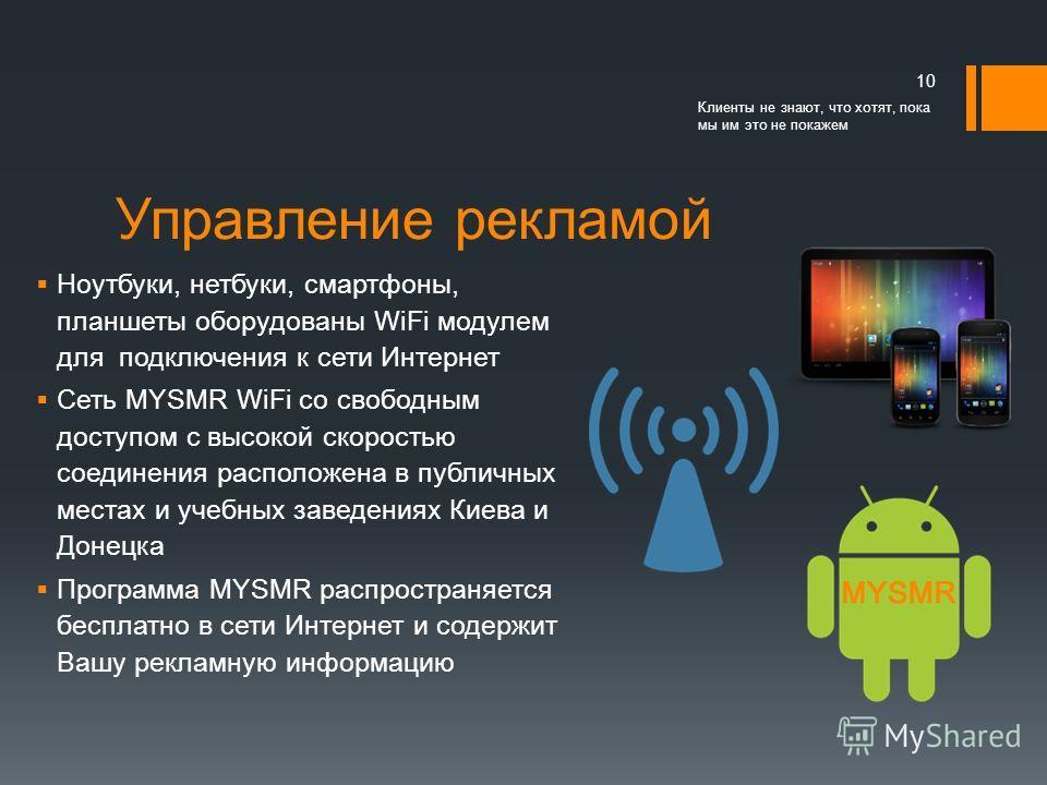 Проект MYSMR для ресторана Клиенты не знают, что хотят, пока мы им это не покажем 9 Управление рекламой Управление посещениями Программа MYSMR Реклама в смартфоне Сеть MYSMR
