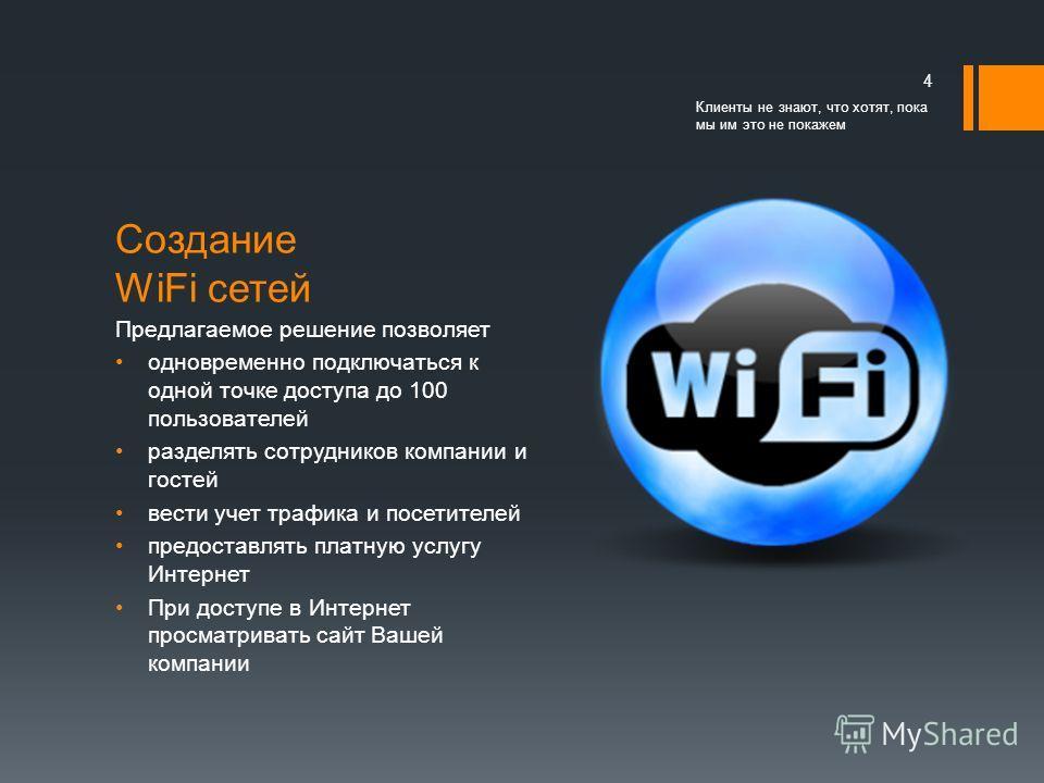 Провайдер Услуги доступа к сети Интернет с применением волоконно оптических каналов связи Гарантированная скорость к зарубежным ресурсам от 10 до 1000 Мбит/с Доступ к ресурсам UA-IX на максимальной скорости соединения * одноразовые затраты на выполне