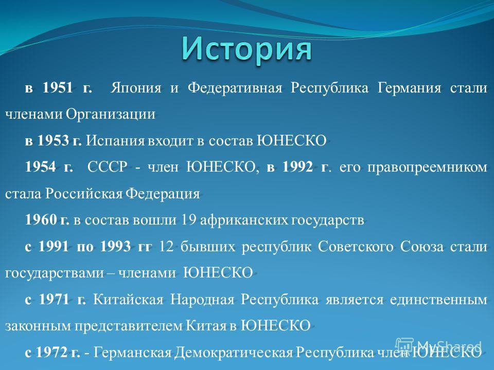 в 1951 г. Япония и Федеративная Республика Германия стали членами Организации в 1953 г. Испания входит в состав ЮНЕСКО 1954 г. СССР - член ЮНЕСКО, в 1992 г. его правопреемником стала Российская Федерация 1960 г. в состав вошли 19 африканских государс