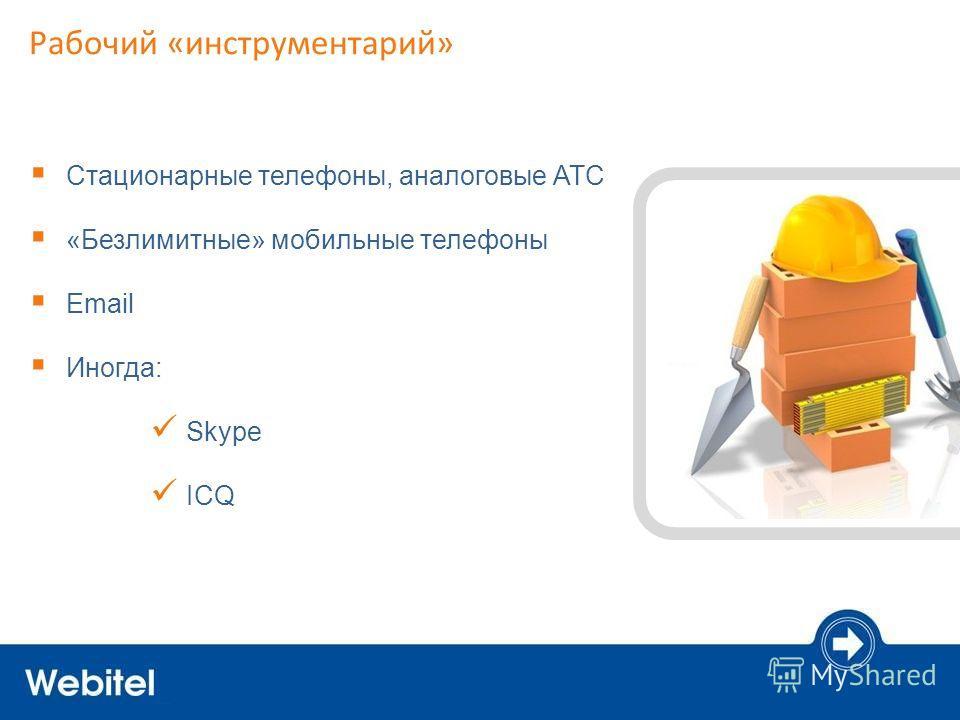 Рабочий «инструментарий» Стационарные телефоны, аналоговые АТС «Безлимитные» мобильные телефоны Email Иногда: Skype ICQ