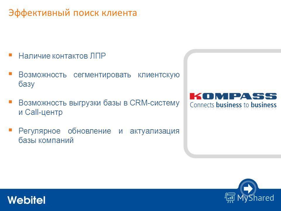 Эффективный поиск клиента Наличие контактов ЛПР Возможность сегментировать клиентскую базу Возможность выгрузки базы в CRM-систему и Call-центр Регулярное обновление и актуализация базы компаний